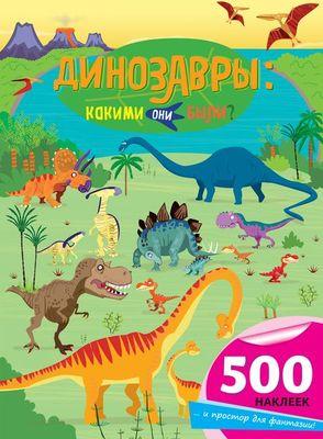 Фиона Уотт Динозавры. Какими они были? (+ наклейки)