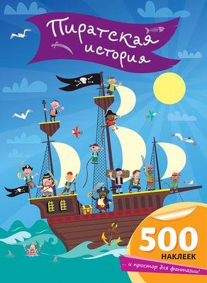 Фиона Уотт Пиратская история (+ наклейки)