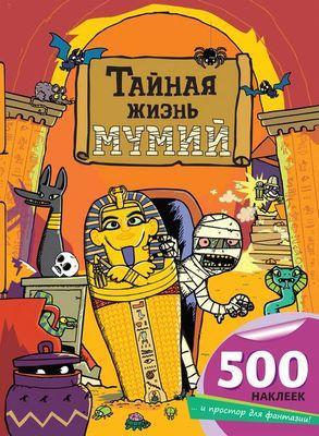 Тайная жизнь мумий (+ наклейки)