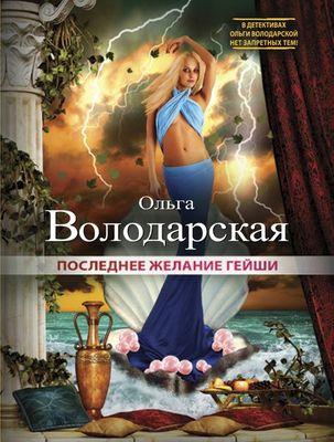 Ольга Володарская Последнее желание гейши ольга володарская призрак большого города