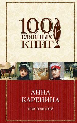 Лев Толстой Анна Каренина ISBN: 978-5-699-82309-3, 978-5-699-14342-9, 978-5-699-65467-3