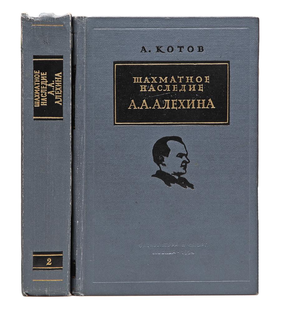 Шахматное наследие А. А. Алехина (комплект из 2 книг)