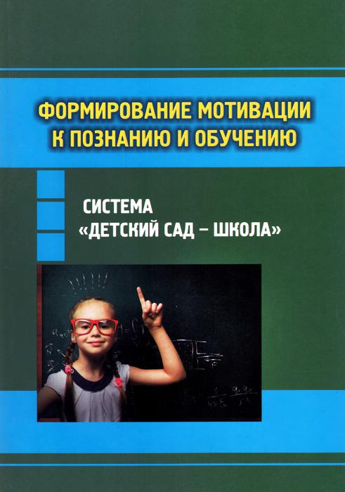 """Формирование мотивации к познанию и обучению в системе """"детский сад - школа"""""""