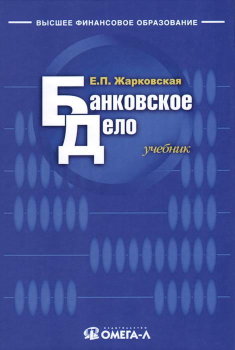 Е. П. Жарковская Банковское дело. Учебник банковское дело в 5 ти томах том 2 операции коммерческого банка учебник