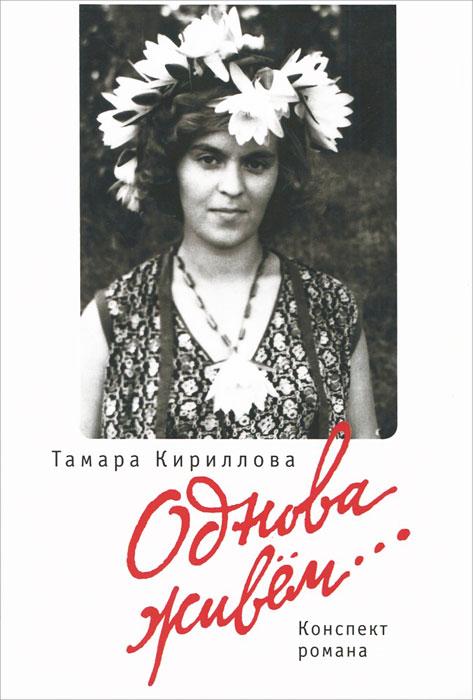 Тамара Кириллова Однова живем... живем и учимся в россии