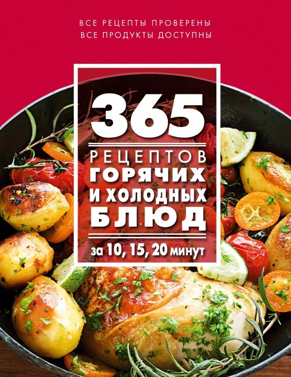 С. Иванова 365 рецептов горячих и холодных блюд. За 10, 15, 20 минут 365 10 15 20