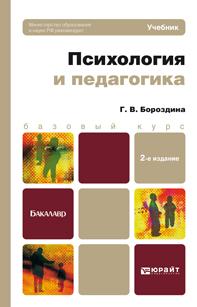Книга Психология и педагогика. Учебник. Г. В. Бороздина