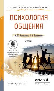 цена на М. Ю. Коноваленко, В. А. Коноваленко Психология общения. Учебник