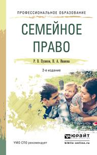 Семейное право. Учебное пособие
