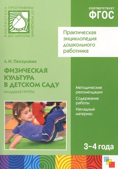 Физическая культура в детском саду. Младшая группа. 3-4 года издательство аст книга для чтения в детском саду младшая группа 3 4 года