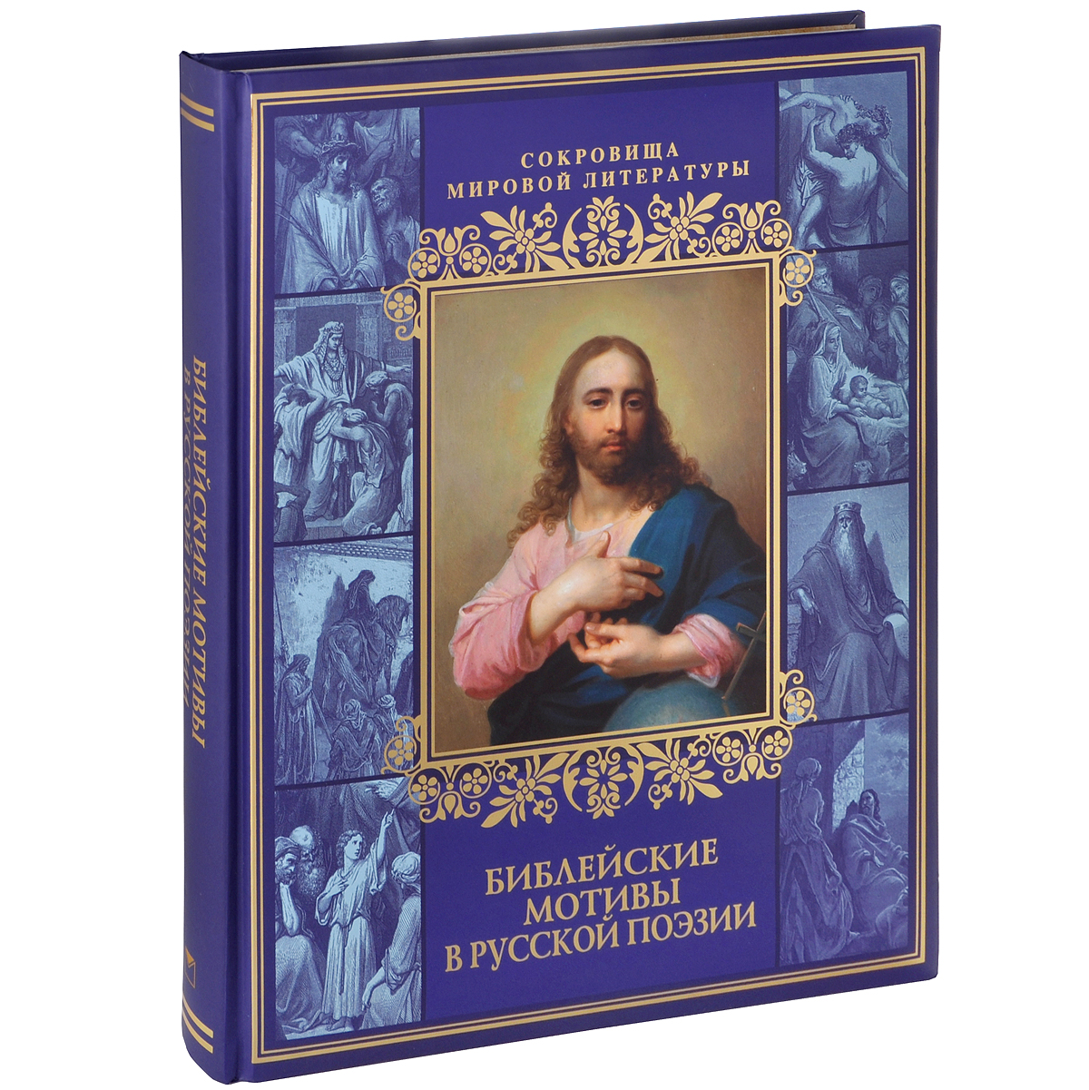 Zakazat.ru: Библейские мотивы в русской поэзии