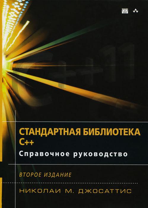 Николаи М. Джосаттис Стандартная библиотека C++. Справочное руководство