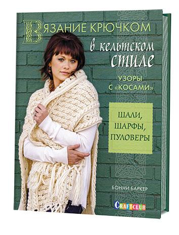 Бонни Баркер Вязание крючком в кельтском стиле. Узоры с косами. Шали, шарфы, пуловеры пуловеры