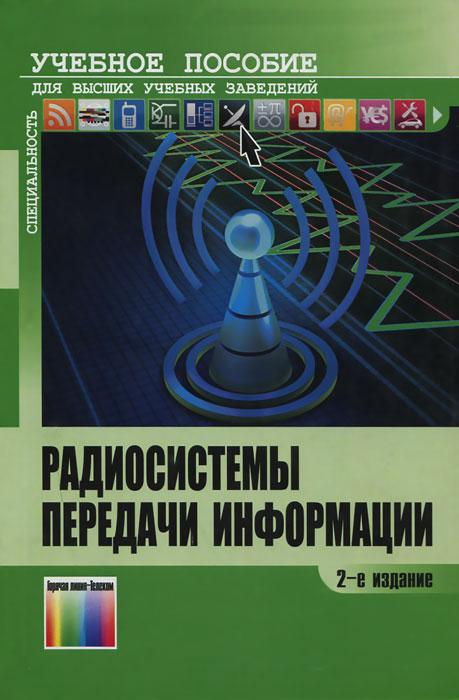 Радиосистемы передачи информации. Учебное пособие