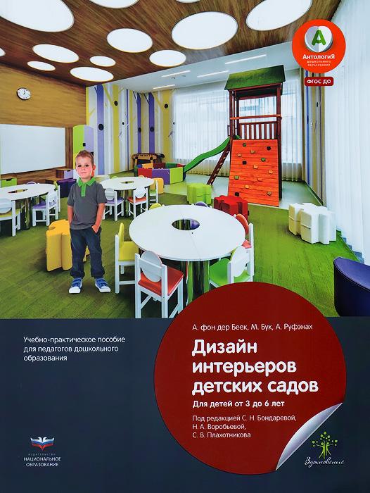 Дизайн интерьеров детских садов. Для детей от 3 до 6 лет