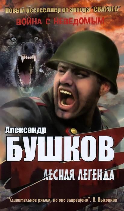купить Александр Бушков Лесная легенда по цене 266 рублей