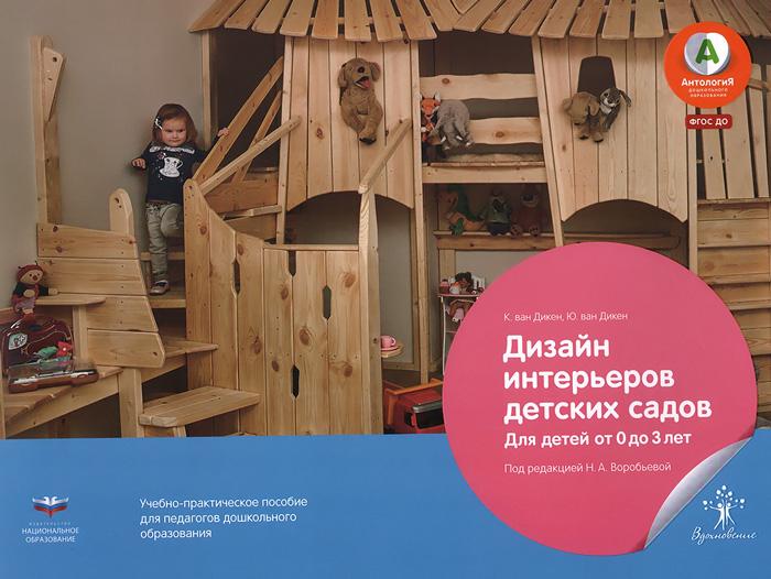 Дизайн интерьеров детских садов. Для детей от 0 до 3 лет