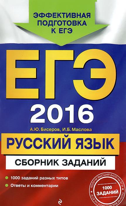 А. Ю. Бисеров, И. Б. Маслова ЕГЭ 2016. Русский язык. Сборник заданий