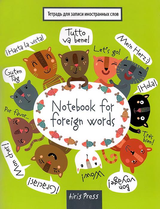 Кошачий пир. Тетрадь для записи иностранных слов литература на иностранных языках