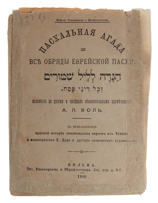 Пасхальная Агада и все обряды еврейской Пасхи пасхальная агада путеводитель по празднику песах