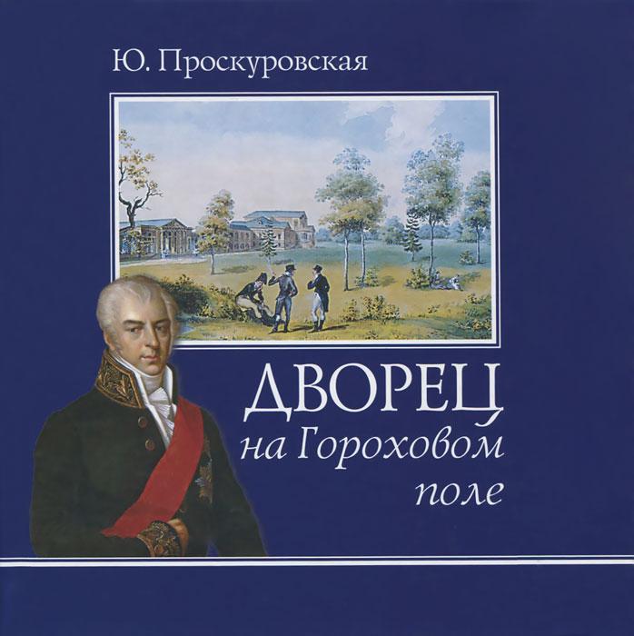 Дворец на Гороховом Поле. Ю. Проскуровская