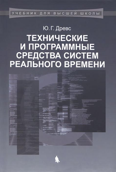 Ю. Г. Древс Технические и программные средства систем реального времени. Учебник