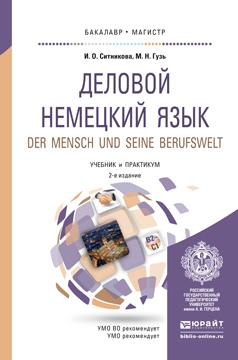 Деловой немецкий язык. Уровень В2-С1. Учебник и практикум / Der mensch und seine berufswelt