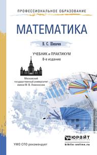 В. С. Шипачев Математика. Учебник и практикум