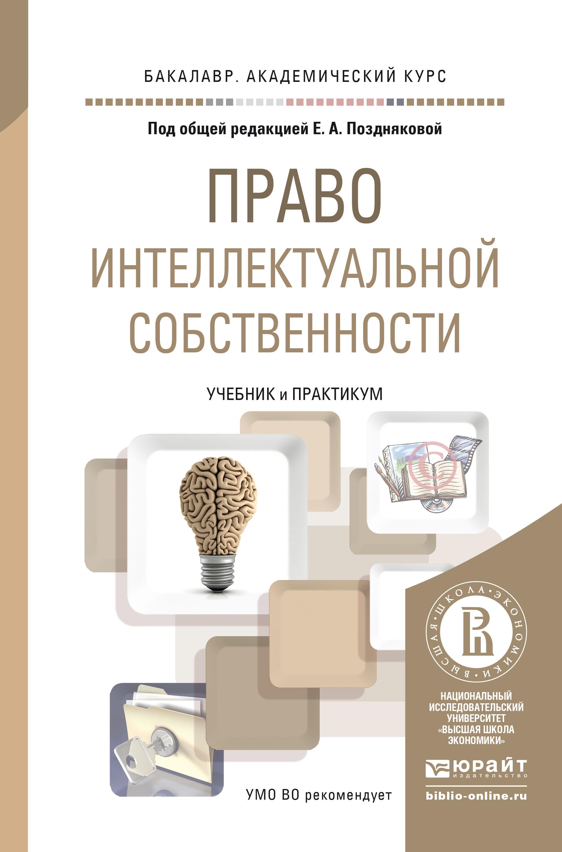Право интеллектуальной собственности. Учебник и практикум учебник миграционное право