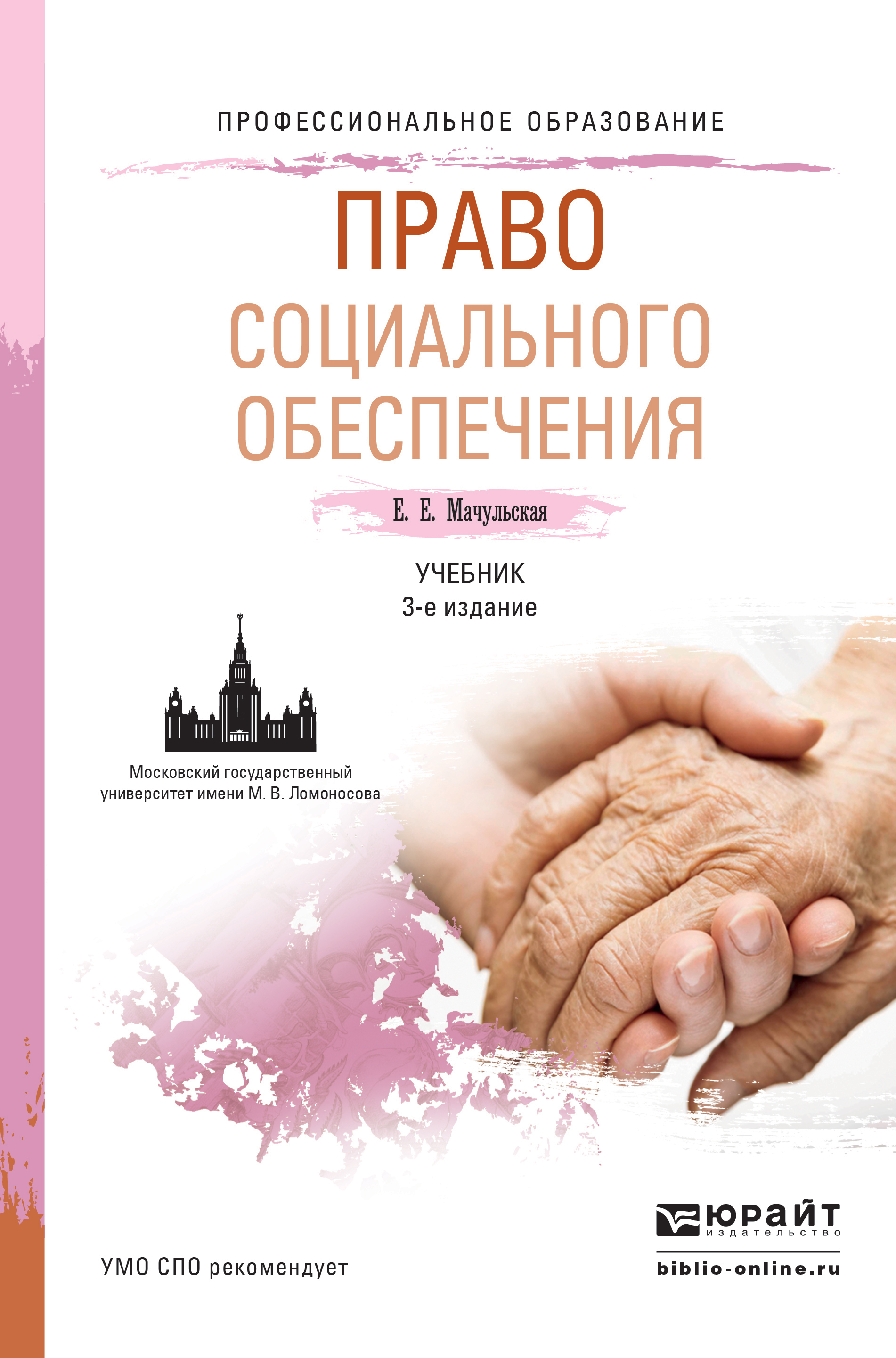 Е. Е. Мачульская Право социального обеспечения. Учебник учебник миграционное право