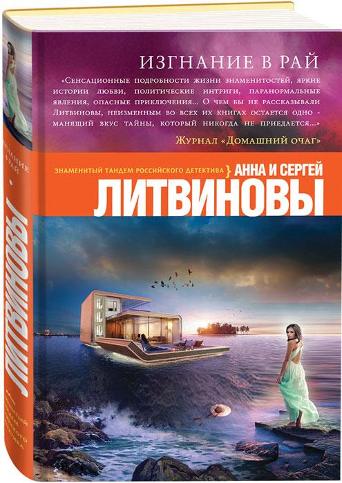 Анна и Сергей Литвиновы Изгнание в рай сергей шведов рай для негодяев