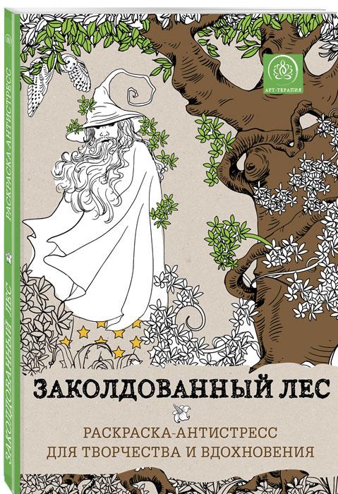 Заколдованный лес. Раскраска-антистресс для творчества и вдохновения