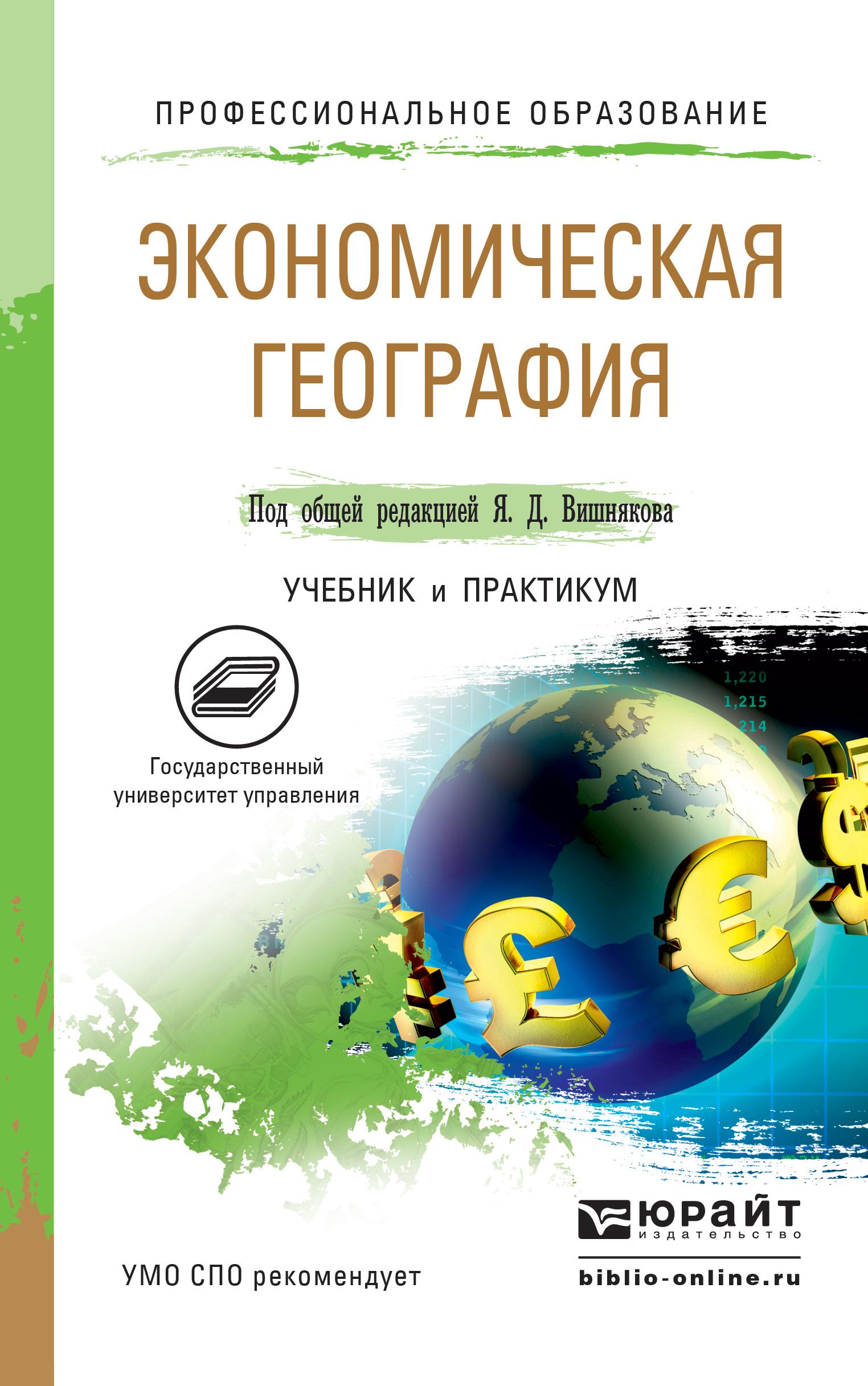 Экономическая география. Учебник и практикум