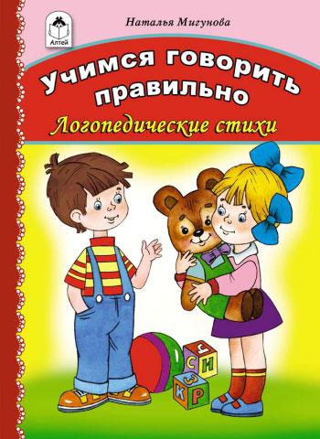 Наталья Мигунова Учимся говорить правильно увлекательная логопедия учимся говорить фразами для детей 3 5 лет