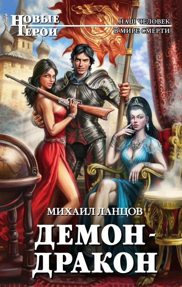 Михаил Ланцов Демон-дракон виктор кротов червячок игнатий и его размышления новые приключения