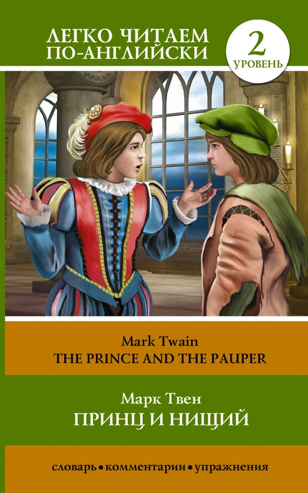 Mark Twain The Prince and the Pauper: Pre-Intermediate / Принц и нищий. Уровень 2 the prince and the pauper принц и нищий