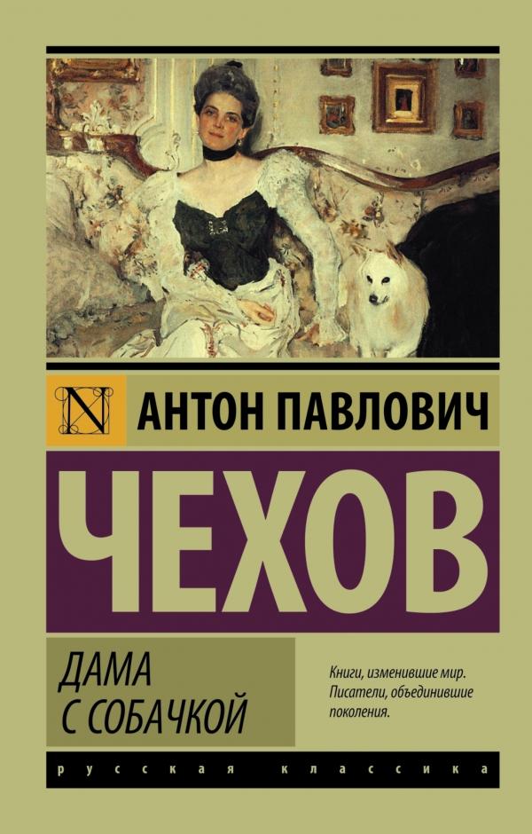 А. П. Чехов Дама с собачкой чехов а п попрыгунья