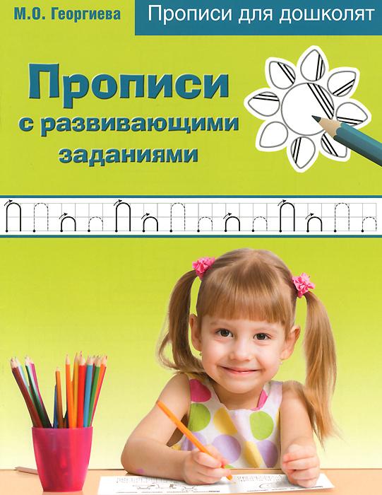 М. О. Георгиева Прописи с развивающими заданиями