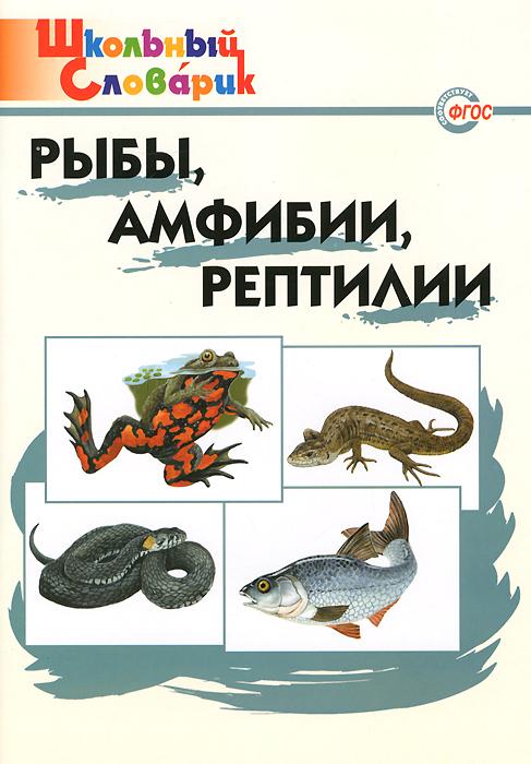 Рыбы, амфибии, рептилии. Начальная школа
