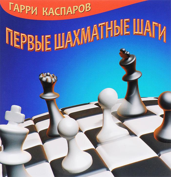 Гарри Каспаров Первые шахматные шаги калинин а garry kasparov гарри каспаров лучшие шахматные комбинации