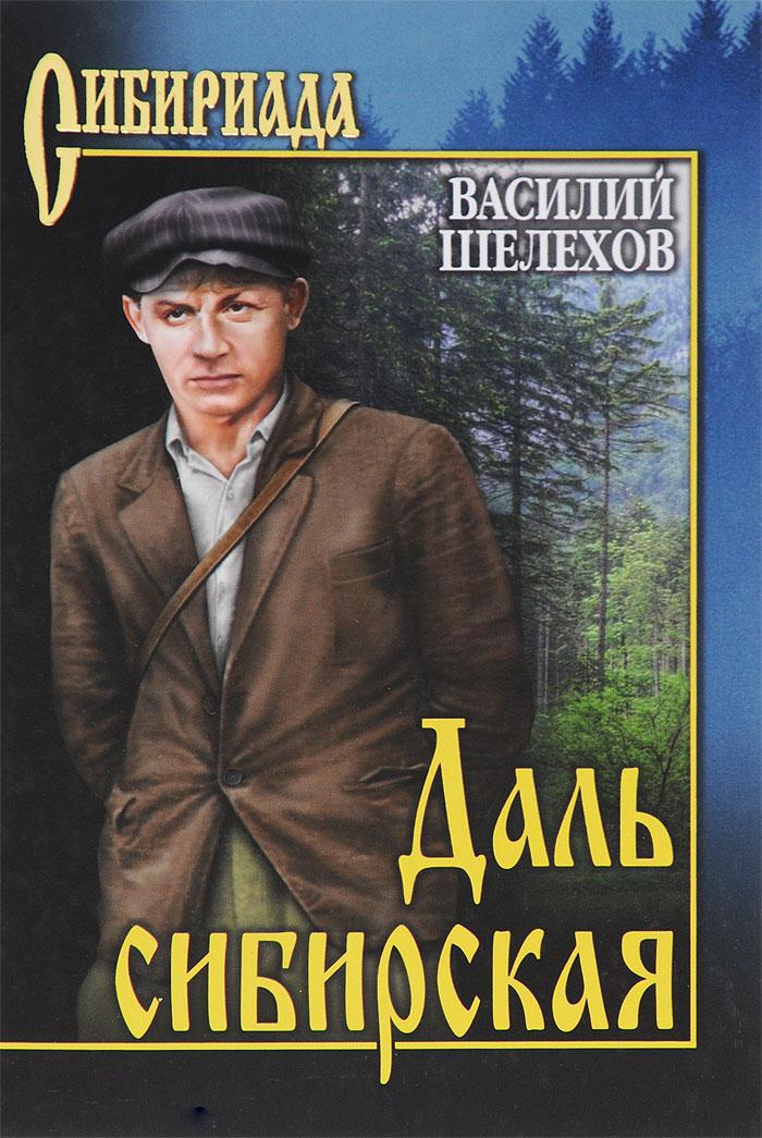 Василий Шелехов Даль сибирская василий сахаров большой погром