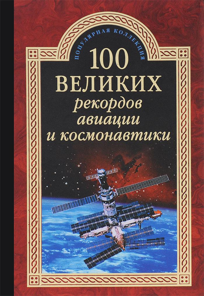 С. Н. Зигуненко 100 великих рекордов авиации и космонавтики зигуненко с н компьютеры и интернет