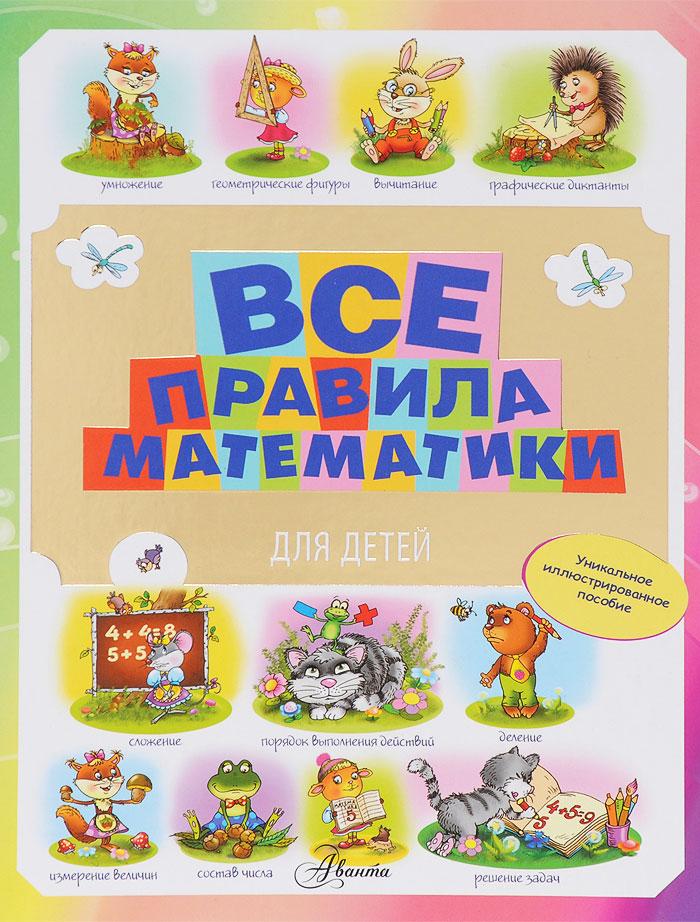 М. С. Фетисова Все правила математики для детей