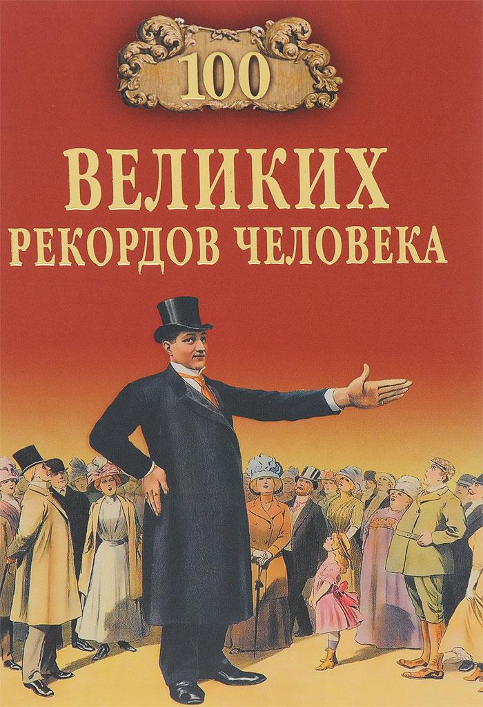 А. С. Бернацкий 100 великих рекордов человека а с бернацкий 100 великих тайн сознания