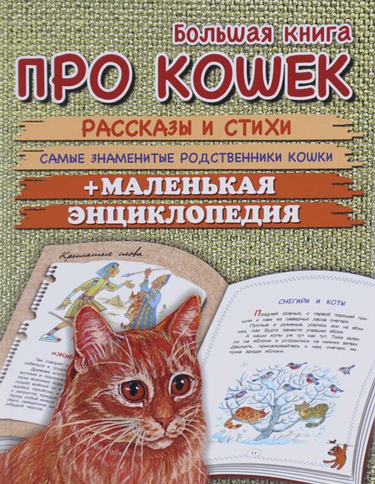 Купить Большая книга про кошек