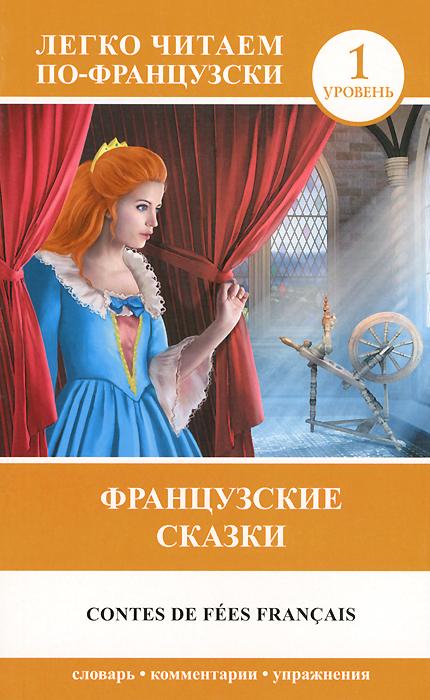 Перро Шарль Contes de fees francais / Французские сказки. 1 уровень валентин дикуль упражнения для позвоночника для тех кто в пути