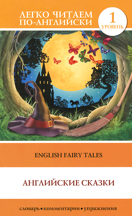 Матвеев Сергей Александрович English Fairy Tales / Английские сказки. Уровень 1 jacobs j english fairy tales сказки сборник