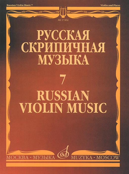 Русская скрипичная музыка 7. Для скрипки и фортепиано. А. Глазунов