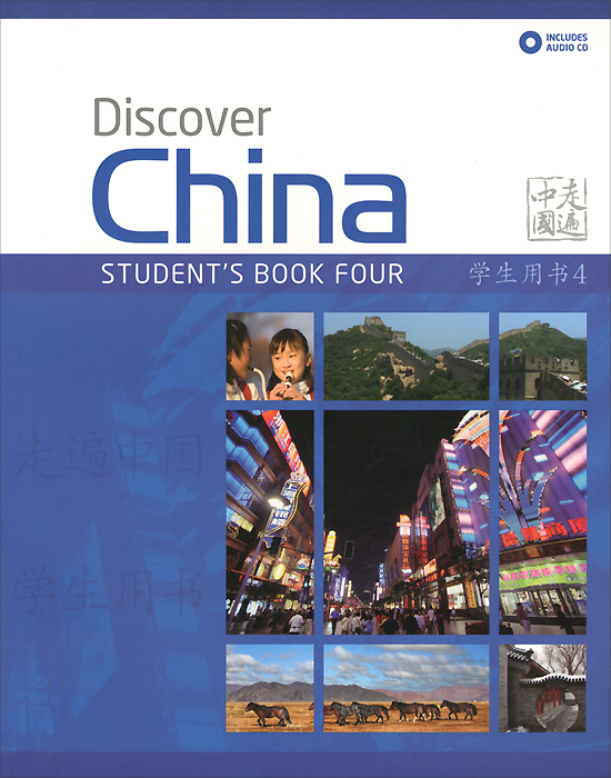 Discover China: Student's Book Four (+ 2 CD) on a chinese screen