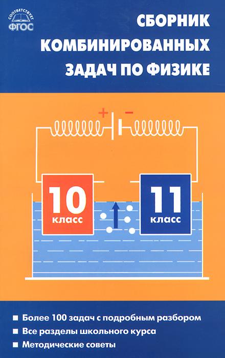 Zakazat.ru Физика. 10-11 классы. Сборник комбинированных задач. Л. А. Горлова